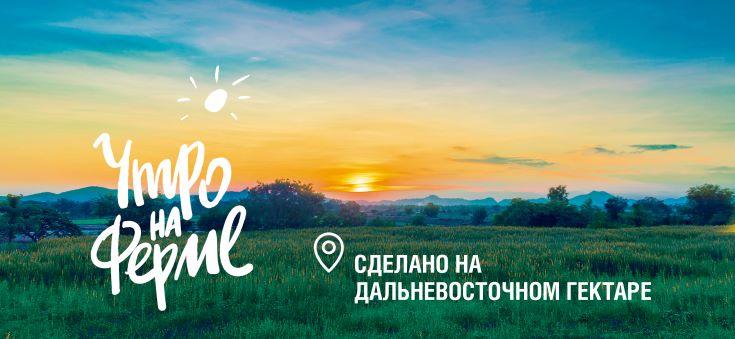 """""""УТРО НА ФЕРМЕ"""" -  интернет-магазин фермерских товаров и полезных продуктов в Хабаровске"""